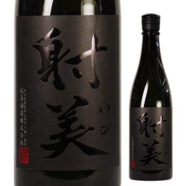 【日本酒】BLACK 射美 無濾過生原酒【BY28】