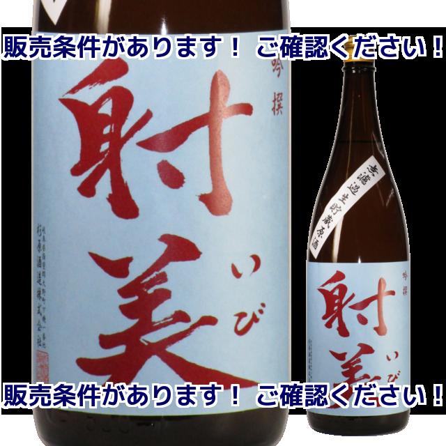【日本酒】射美 吟撰72 無濾過生貯蔵原酒 1800ml【BY27】