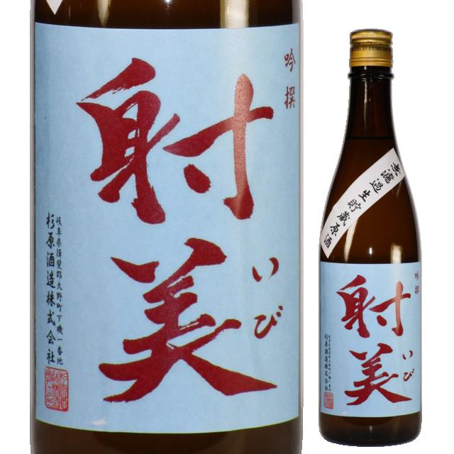 【日本酒】射美 吟撰72 無濾過生貯蔵原酒 720ml【BY27】