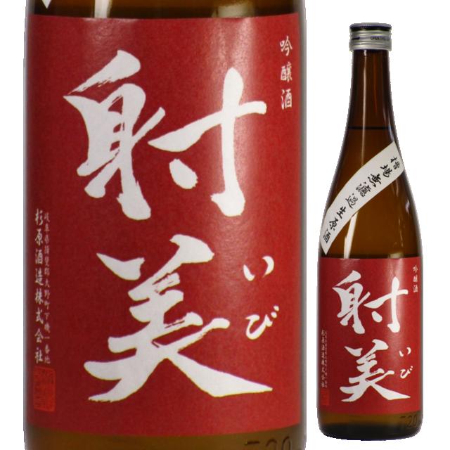 【日本酒】射美 吟醸酒 槽場無濾過生原酒【BY27】