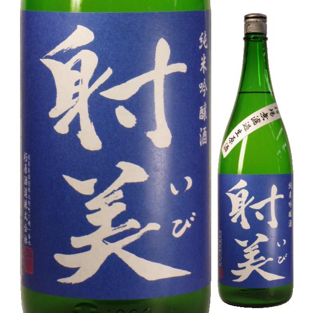 射美 純米吟醸 槽場無濾過生原酒
