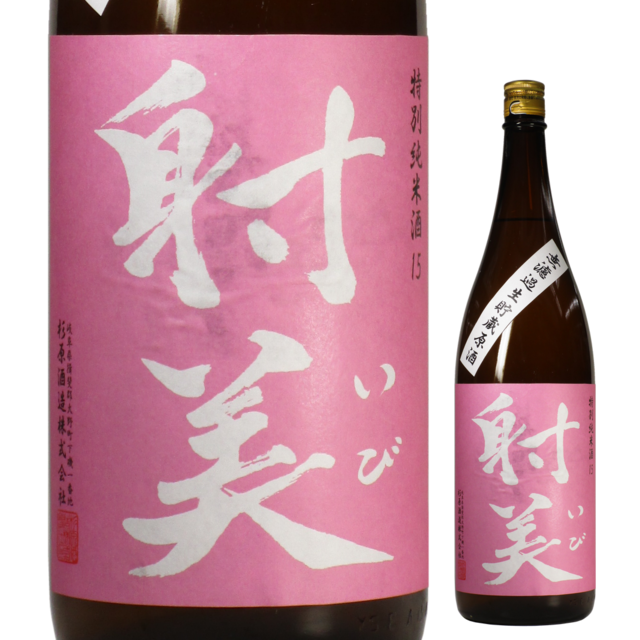 【日本酒】射美 特別純米酒15 無濾過生貯蔵原酒【27BY】