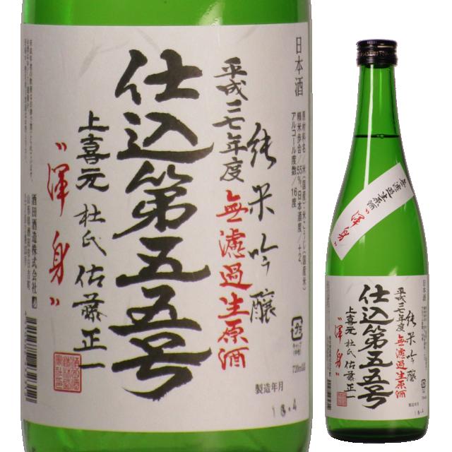 【日本酒】上喜元 純米吟醸 仕込第五五号 無濾過生原酒