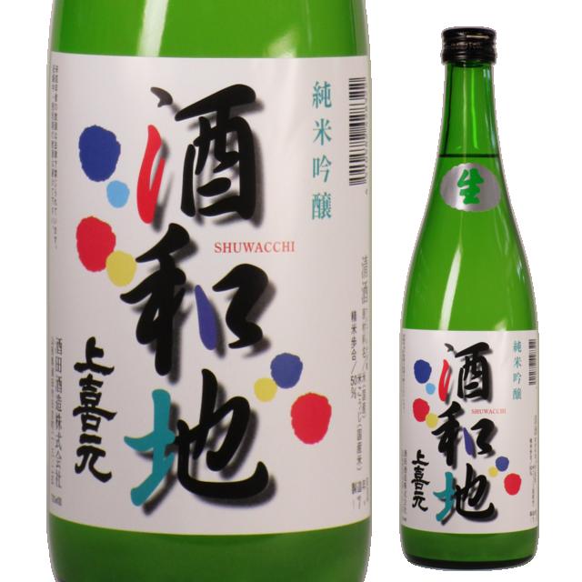 【日本酒】上喜元 純米吟醸 酒和地 にごり本生