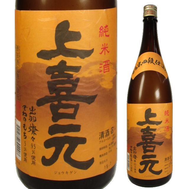 上喜元 もち米四段仕込み 純米酒 1800ml