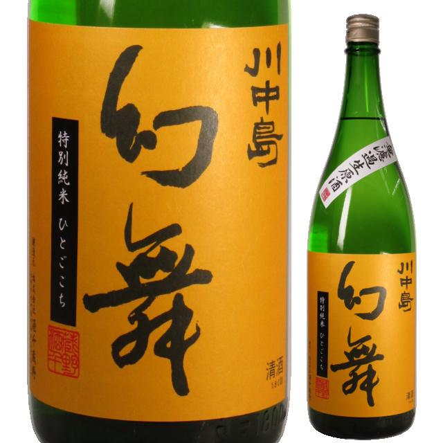 【日本酒】川中島 幻舞 特別純米 ひとごこち 無濾過生原酒【28BY】