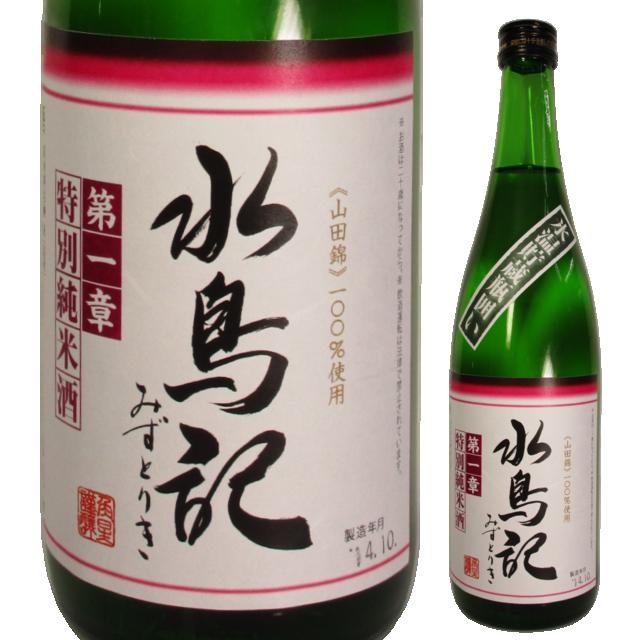 水鳥記 第一章 特別純米酒 氷温貯蔵瓶囲い