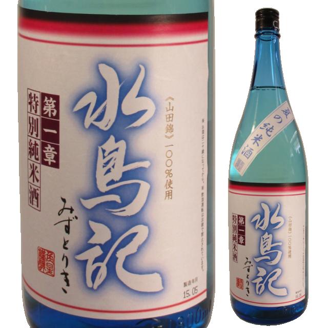 水鳥記 第一章 特別純米酒 夏の純米酒