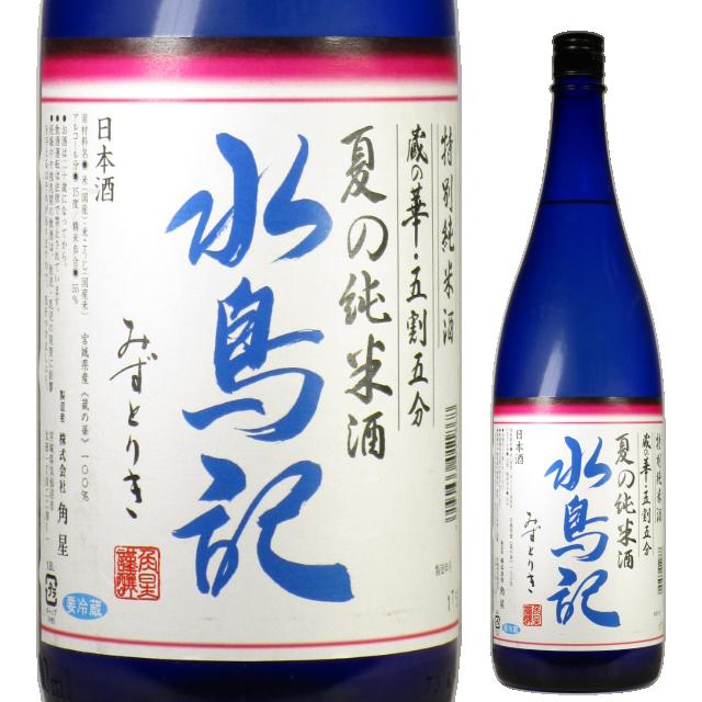 【日本酒】水鳥記 特別純米 蔵の華 五割五分 夏の純米酒【季節限定】