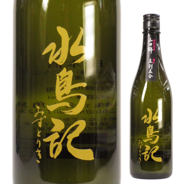 【日本酒】水鳥記 特別純米 山田錦 五割五分【28BY】
