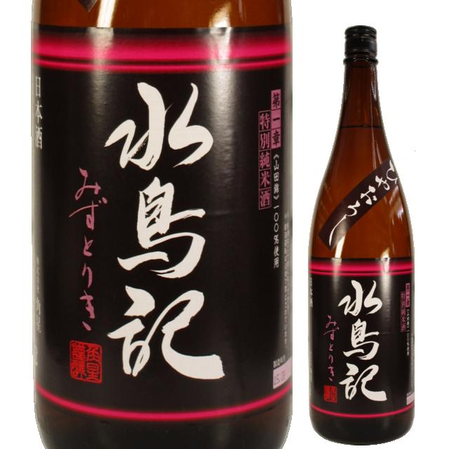 水鳥記 第一章 特別純米酒 ひやおろし