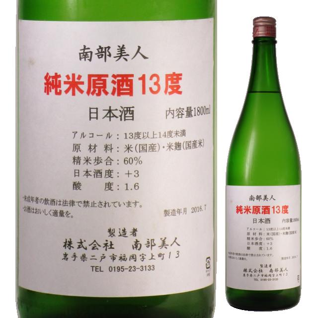 【日本酒】南部美人 純米原酒13度【限定酒】