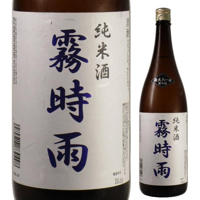 【日本酒】両関 純米酒 霧時雨