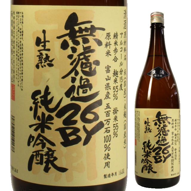 【日本酒】両関 無濾過26BY 「五百万石」 生熟 純米吟醸