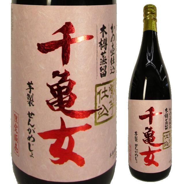 本格焼酎 千亀女(紫芋)