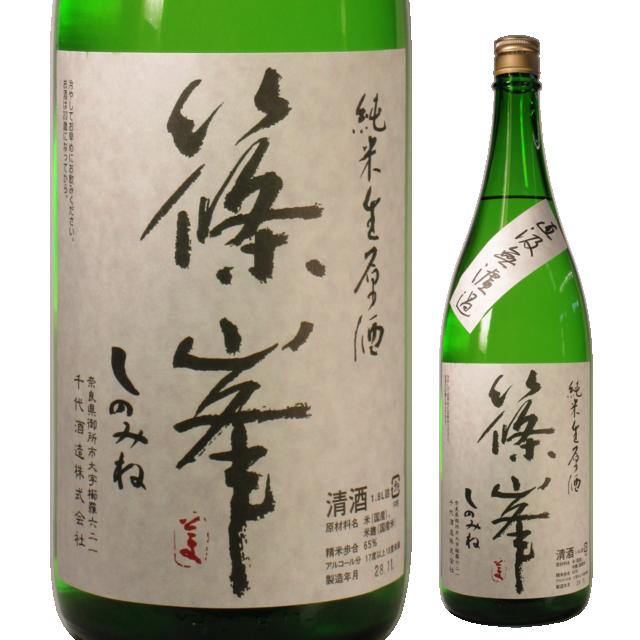 【日本酒】篠峯 純米生原酒 直汲無濾過【28BY】