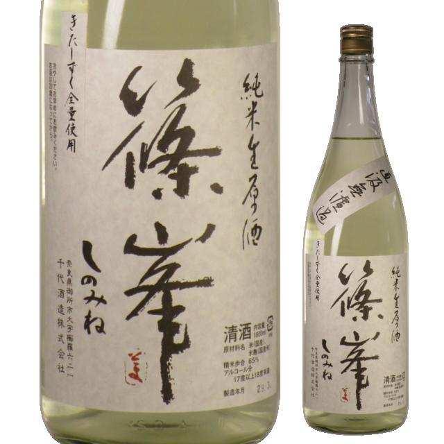 【日本酒】篠峯 純米生原酒 -直汲無濾過 きたしずく-【28BY】