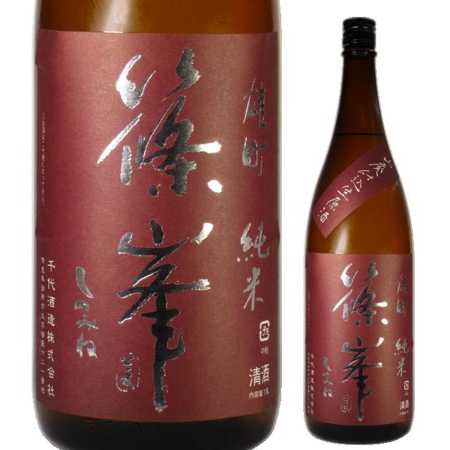 【日本酒】篠峯 雄町 純米 -山廃仕込生原酒-【28BY】
