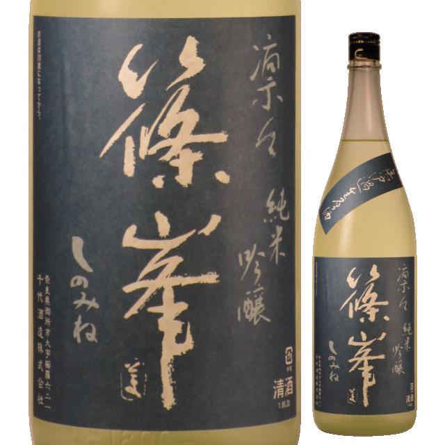 【日本酒】篠峯 雄町 純米吟醸 凛々 無濾過生原酒