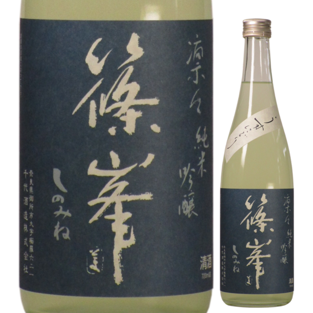 【日本酒】篠峯 雄町 純米吟醸 -凛々 生原酒うすにごり-【限定酒】