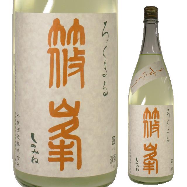 【日本酒】篠峯 ろくまる 八反 -純米吟醸 うすにごり生酒-【28BY】