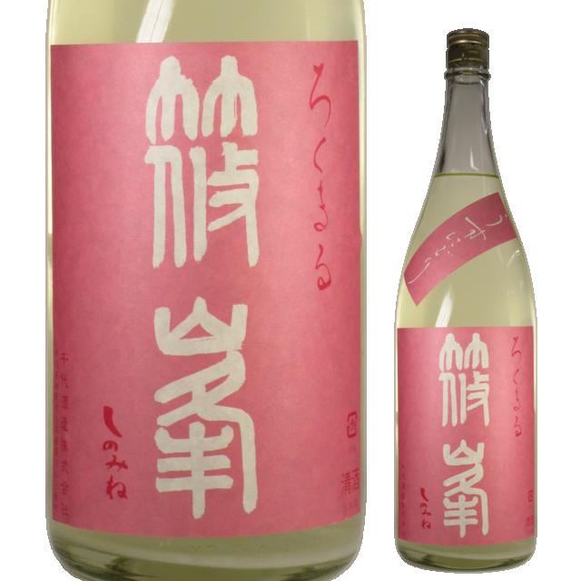 【日本酒】篠峯 ろくまる 雄町 -純米吟醸 うすにごり生酒-【28BY】