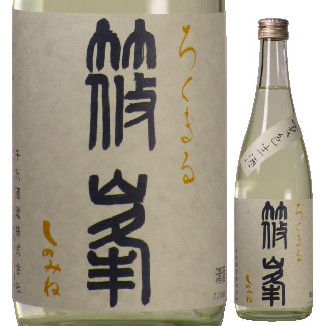 【日本酒】篠峯 ろくまる 雄山錦 -純米吟醸 夏色生酒-【季節限定】