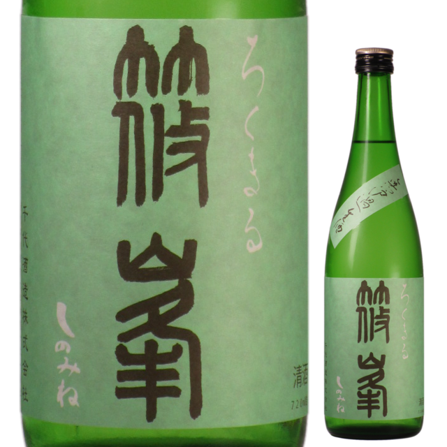 【日本酒】篠峯 ろくまる 山田錦 -純米吟醸 無濾過生原酒-