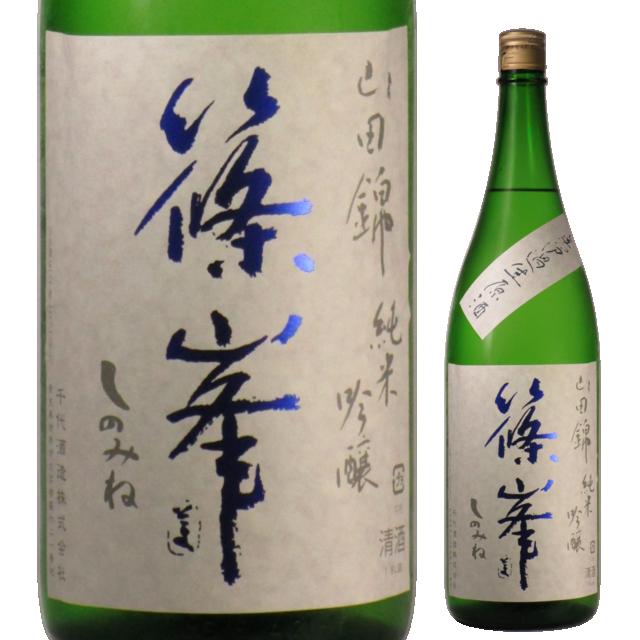 【日本酒】篠峯 山田錦 『蒼』 -純米吟醸 無濾過生原酒-【27BY】