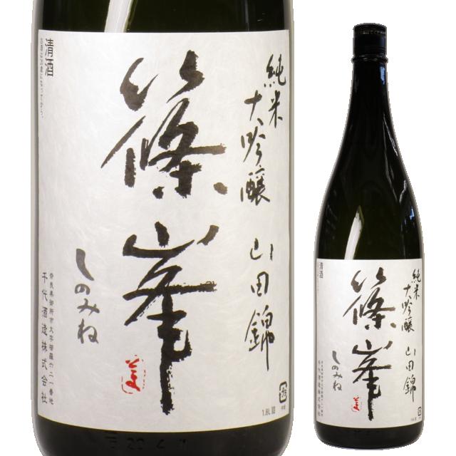 【日本酒】篠峯 山田錦 -純米大吟醸- 一年貯蔵【BY26】
