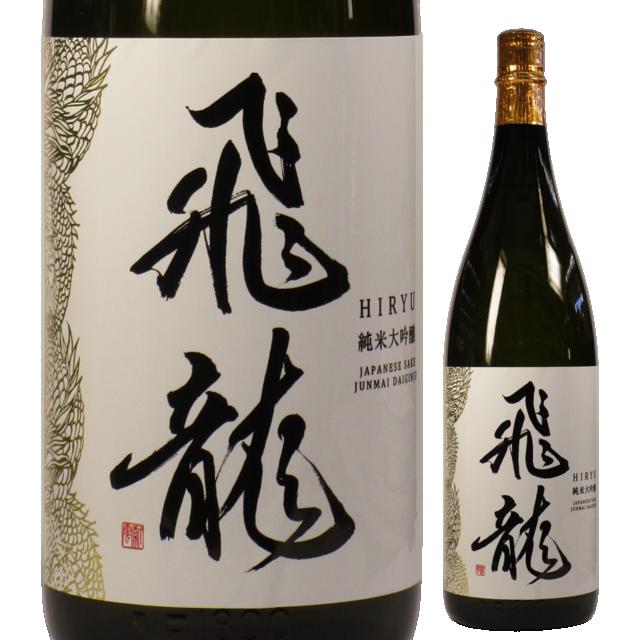 飛龍 -HIRYU- 純米大吟醸