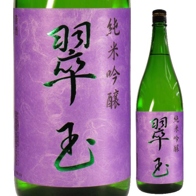 【日本酒】翠玉 純米吟醸