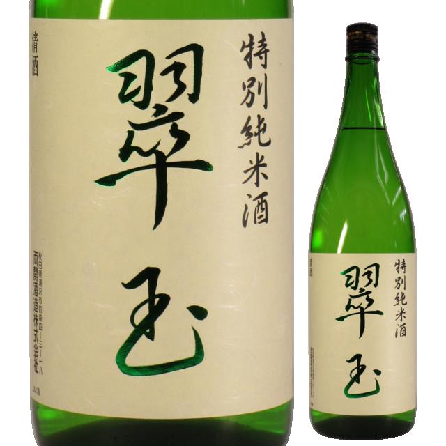 【日本酒】翠玉 特別純米酒
