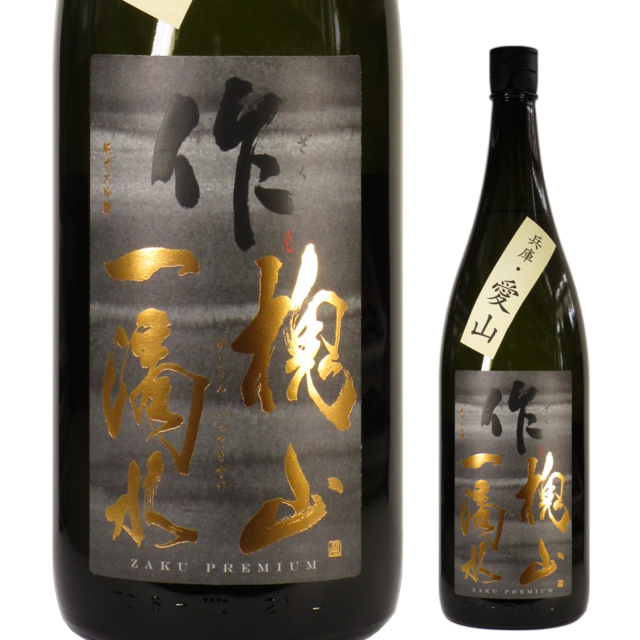 【日本酒】作 ZAKU PREMIUM 槐山一滴水 純米大吟醸 愛山【限定酒】