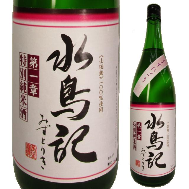 水鳥記 第一章 特別純米酒 うすにごり