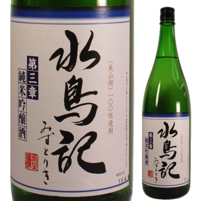 水鳥記 第三章 純米吟醸酒