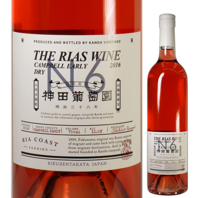 【THE RIAS WINE】CAMPBELL EARLY ROSE DRY 2016 キャンベルアーリー(辛口/ロゼ)750ml