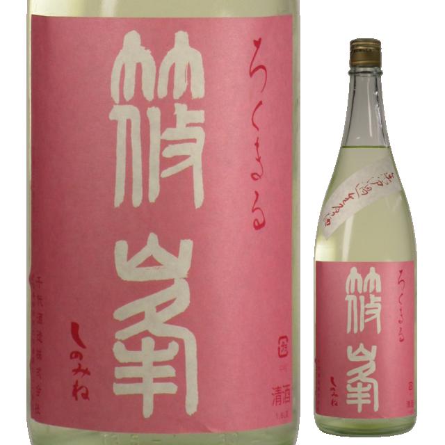 【日本酒】篠峯 ろくまる 雄町-純米吟醸 無濾過生原酒-