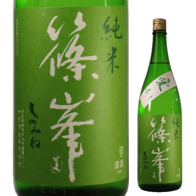 【日本酒】篠峯 愛山 -純米 一火原酒-
