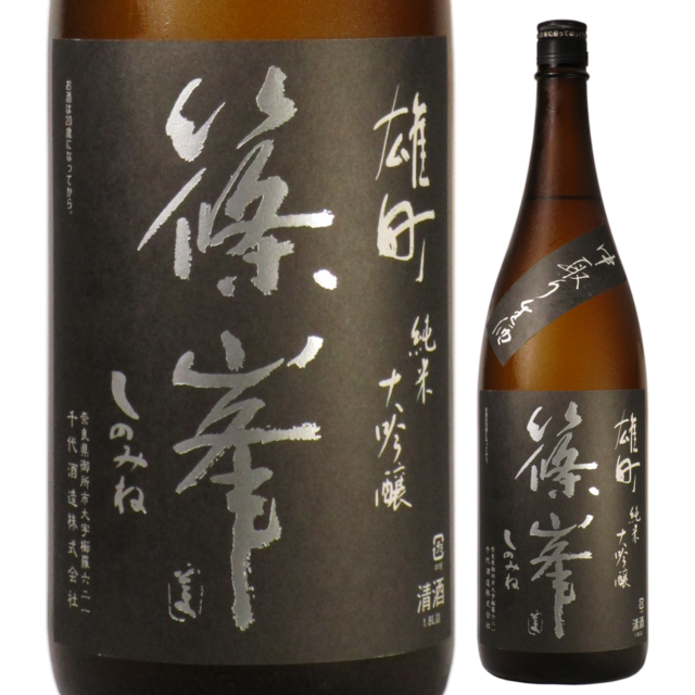 【日本酒】篠峯 雄町 純米大吟醸 -中取り 無濾過生原酒-【27BY】