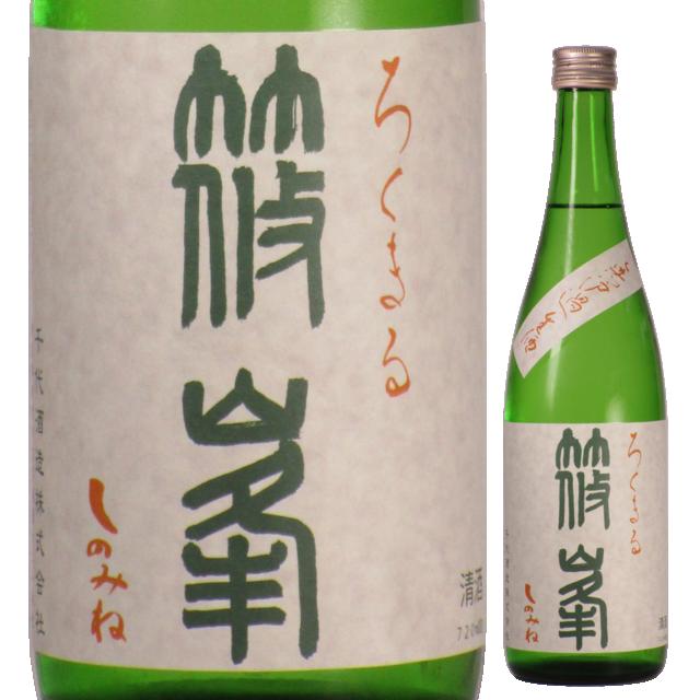 【日本酒】篠峯 ろくまる 八反 -純米吟醸 無濾過生酒- 1800ml