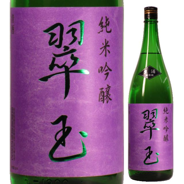 【日本酒】両関 翠玉 純米吟醸 無濾過生酒【限定酒】