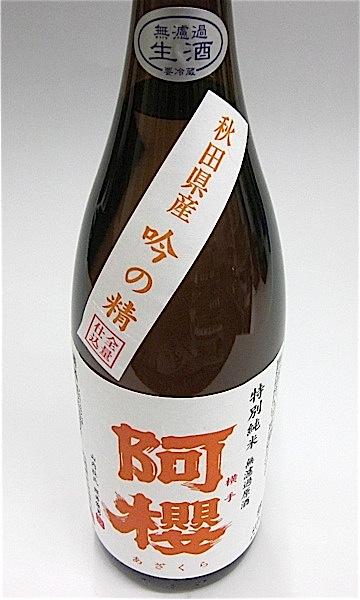 阿櫻 特純生 吟の精 1800-1
