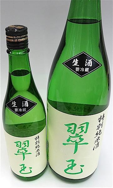 翠玉 特別純米生 01