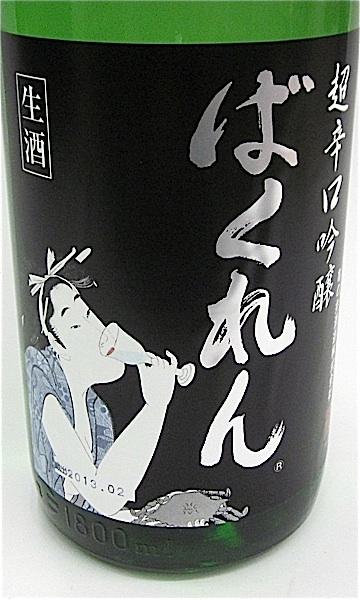 黒ばくれん 1800-1