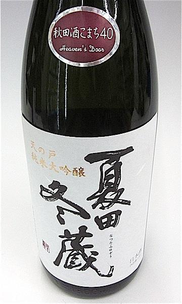 夏田 酒こまち 00