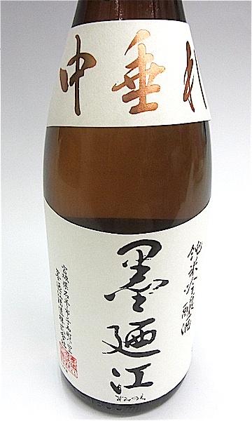 墨廼江 純吟 中垂れ 1800-2