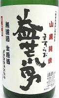 益荒男 山純生原 1800-1