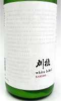 刈穂 ホワイトラベル 1800-1