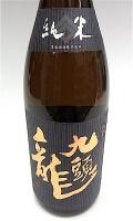 九頭龍 純米酒 1800-1